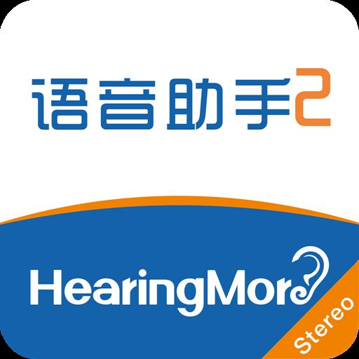 HearingMore�Z音助手