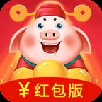 养猪大亨红包版app