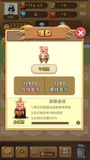 养猪大亨红包版app截图