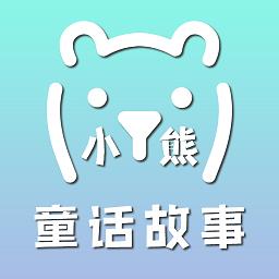 小熊童�故事1.0 安卓手�C版