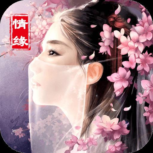 九州情��ios版1.0 正版
