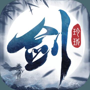 剑玲珑3d官方版1.7.7.1安卓版