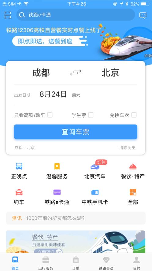 铁路12306手机客户端iPhone版截图