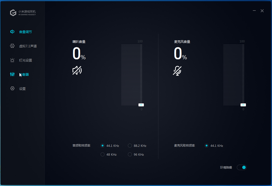 小米游戏耳机APP(小米游戏耳机参数设置工具)截图0
