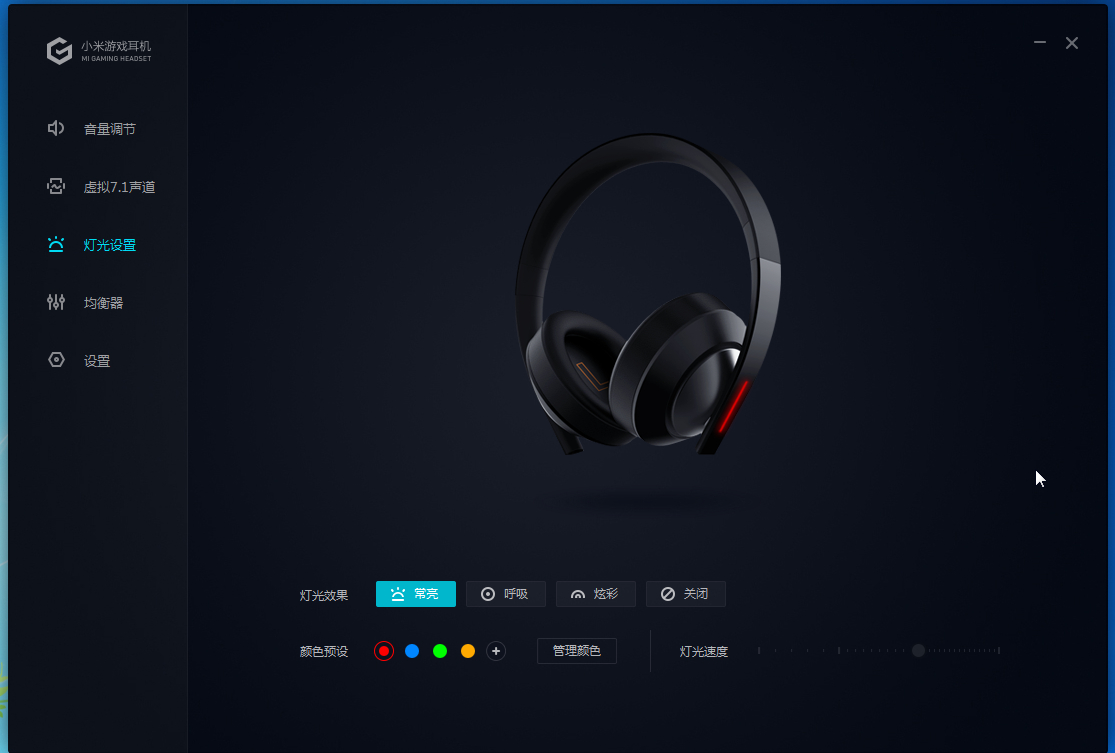 小米游戏耳机APP(小米游戏耳机参数设置工具)截图2