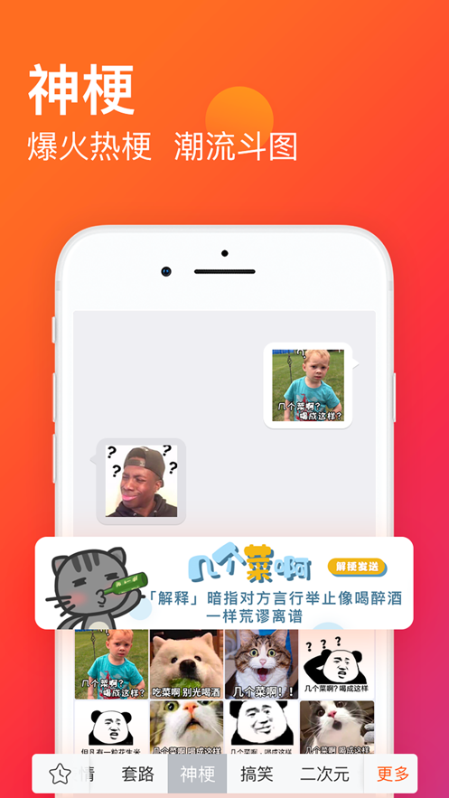 搜狗输入法iPhone版截图