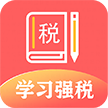 学习强税app1.0 安卓手机版