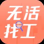 无活找工app1.0.1 最新版