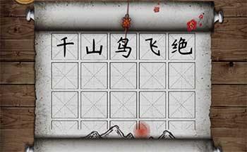 诗词游戏下载大全_关于诗词的游戏有哪些