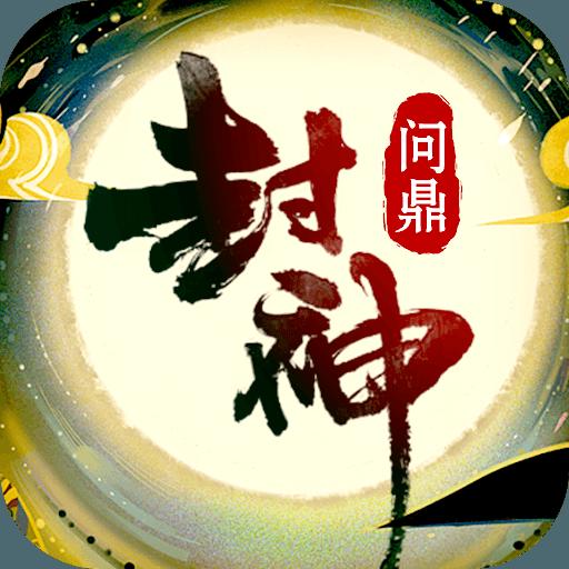 ��鼎封神bt版1.0.0 安卓版