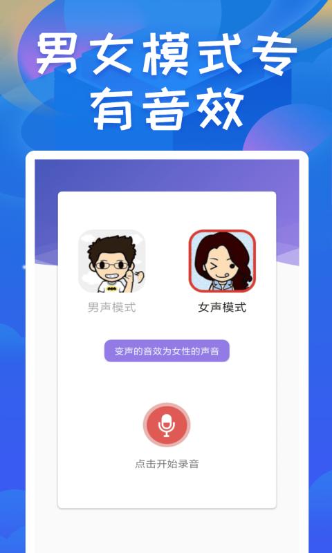 终极变声器app截图