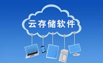 云存储空间app_免费云存储软件_好用的云存储软件