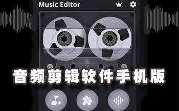 音�l剪�app_音�l剪�音�芳糨�_音�l剪�合成�件下�d