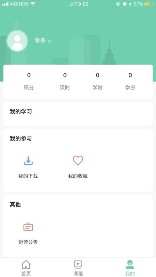 和仁云学堂app截图