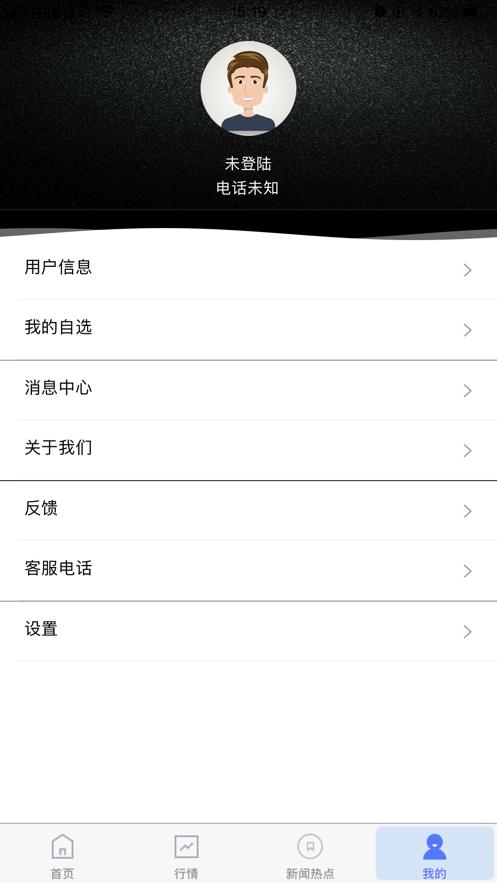 云端期货app截图