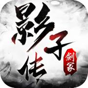 影子���冢1.0 iOS版