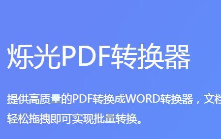 烁光PDF转换器
