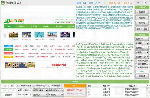 PandaOCR(熊猫OCR文字翻译)