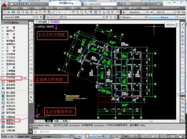 广联达CAD快速看图