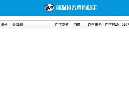 熊猫排名查询助手pc端