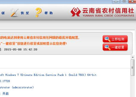 云南农村信用网银助手