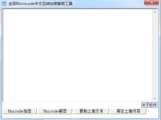 全百科Unicde中文互�D加密解密工具