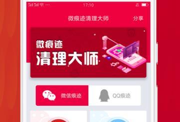 微痕�E清理大��app