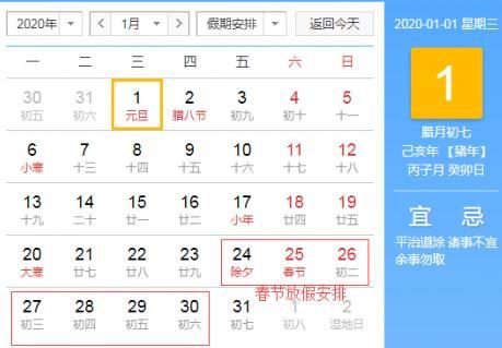 2020年日历打印版A4横版带农历
