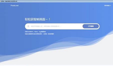 Pnote.net(视频帧提取工具)