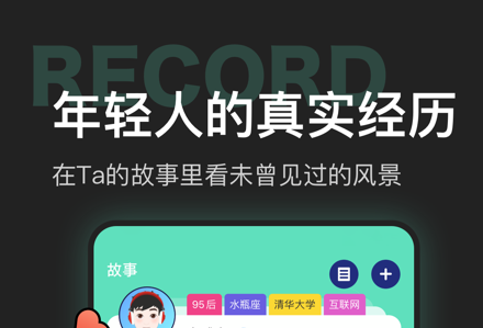 椰子说(最走心的故事社交app)