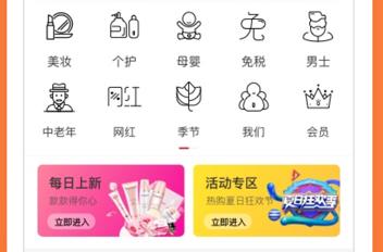 不凡海购app