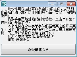 全民k歌全自�颖O控工具
