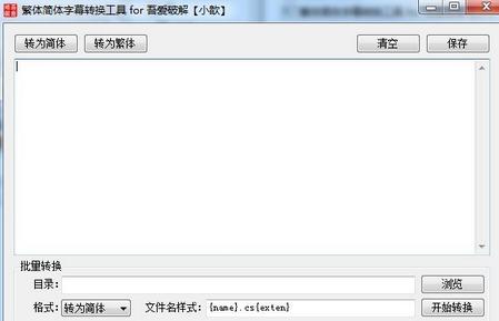繁�w��w字幕�D�Q工具