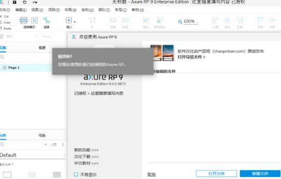 原型制作工具AxureRP中文版
