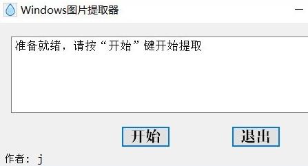 Windows�D片提取器