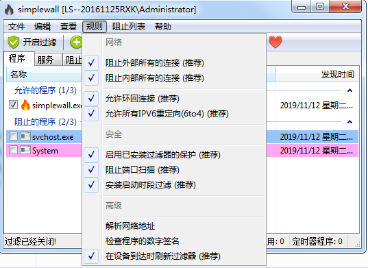 免�M防火��(simplewall)