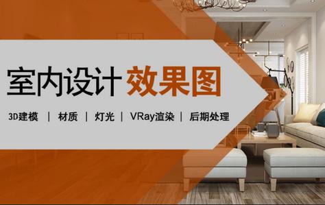 室内设计3dmax建模视频教程vip直播班