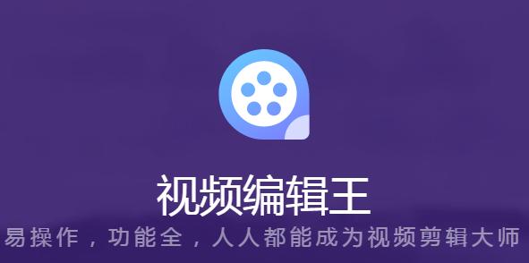 apowersoft视频编辑王