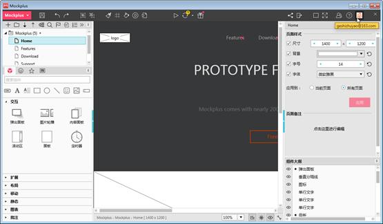 摩客(mockplus)原型图设计工具