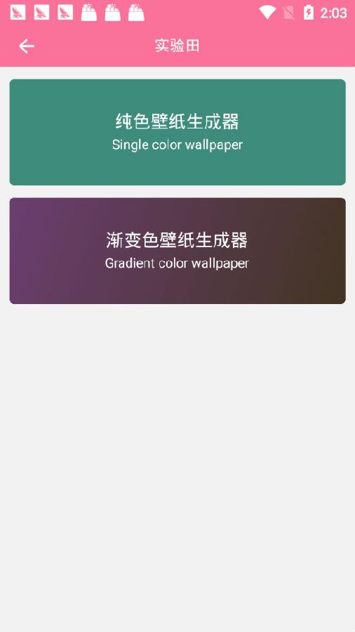 OwO壁纸app最新版