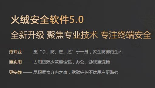 火�q安全�件��X版