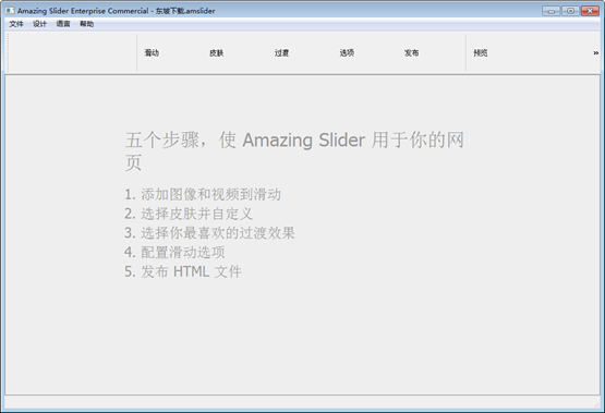Amazing Slider网页制作工具