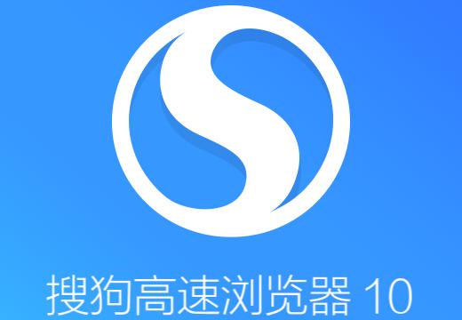 搜狗浏览器2020(搜狗高速浏览器)