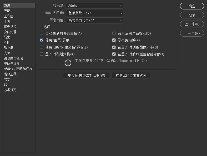 Adobe Photoshop CC2020中文特别版截图1