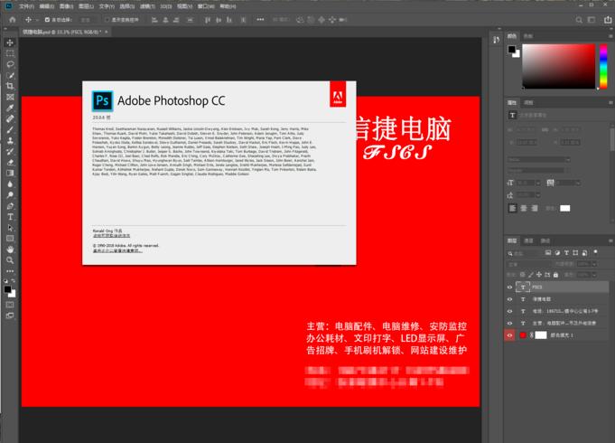 Adobe Photoshop CC2020中文特别版截图0