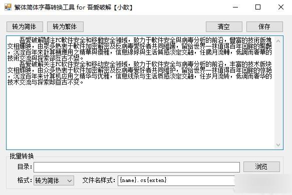 繁�w��w字幕�D�Q工具截�D0