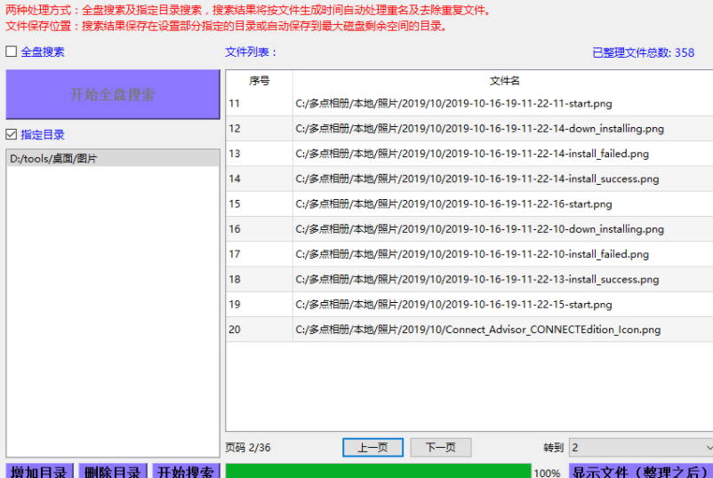 多点相册整理软件截图0