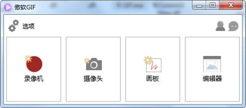 Apowersoft GIF(傲软GIF)截图2