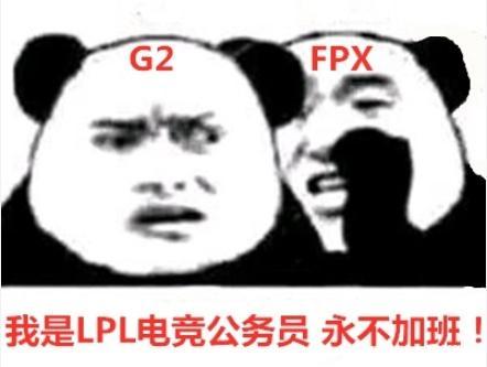 fpx战队夺冠表情包图片截图0