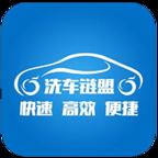 洗车链盟app8.9.78 最新版